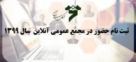 برگزاری مجمع سالانه شرکت سیمان خمسه بصورت آنلاین